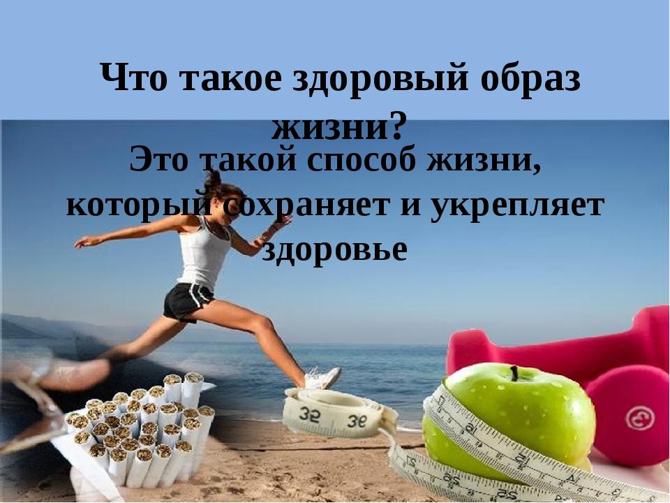 Что такое здоровый образ жизни? Это такой способ жизни, который сохраняет и у...