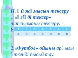 II. Үй жұмысын тексеру 1.«өзіңді тексер» тапсырманы тексеру. §13 -115 бет  2