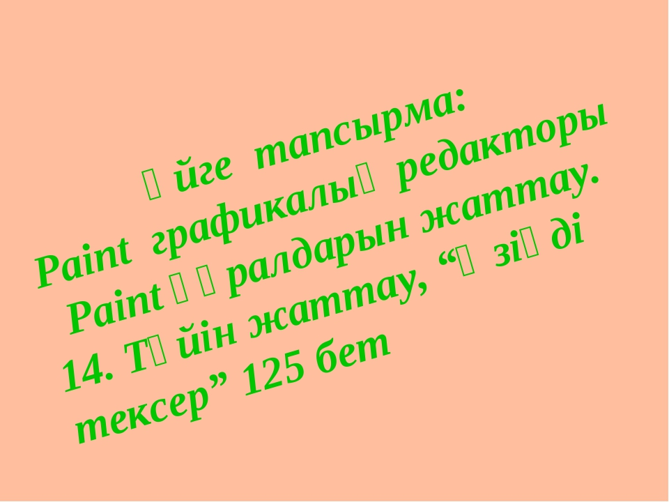Үйге тапсырма: Paint графикалық редакторы Paint құралдарын жаттау. 14. Түйін...