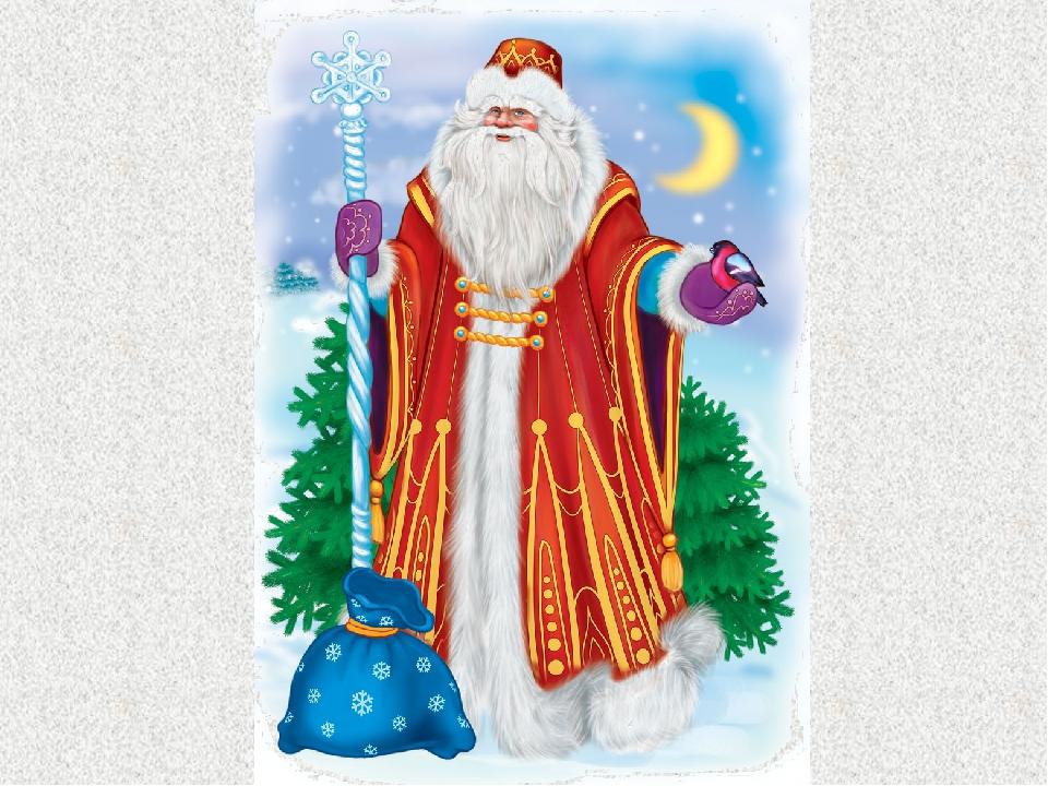 Дед мороз морозко открытка
