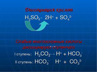 Диссоциация кислот H2SO4 2H+ + SO42- Слабые многоосновные кислоты диссоциирую