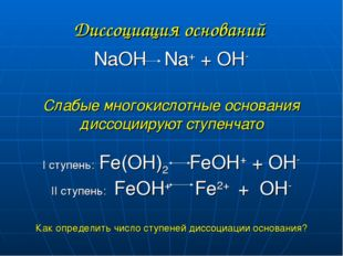 Диссоциация оснований NaOH Na+ + OH- Слабые многокислотные основания диссоции