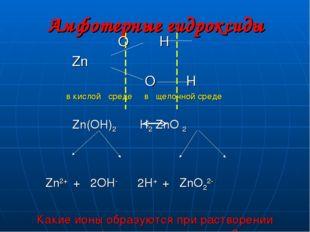 Амфотерные гидроксиды O H Zn O H в кислой среде в щелочной среде Zn(OH)2 H2 Z