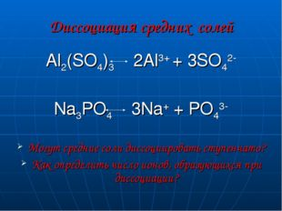 Диссоциация средних солей Al2(SO4)3 2Al3+ + 3SO42- Na3PO4 3Na+ + PO43- Могут