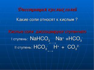 Диссоциация кислых солей Какие соли относят к кислым ? Кислые соли диссоцииру