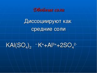 Двойные соли Диссоциируют как средние соли KAl(SO4)2 K++Al3++2SO42-