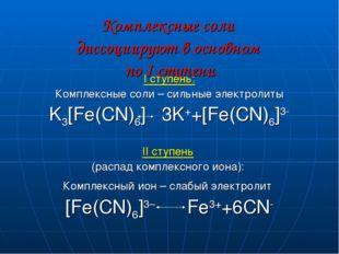 Комплексные соли диссоциируют в основном по I ступени I ступень: Комплексные
