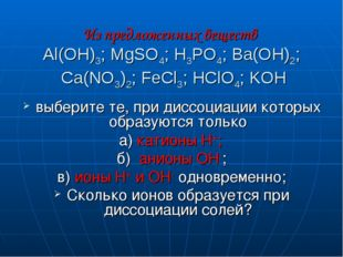 Из предложенных веществ Al(OH)3; MgSO4; H3PO4; Ba(OH)2; Ca(NO3)2; FeCl3; HClO
