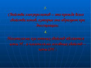 3. Свойства электролитов – это прежде всего свойства ионов, которые они образ