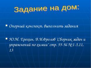 """Опорный конспект, выполнить задания Ю.М. Ерохин, В.И.Фролов """"Сборник задач и"""
