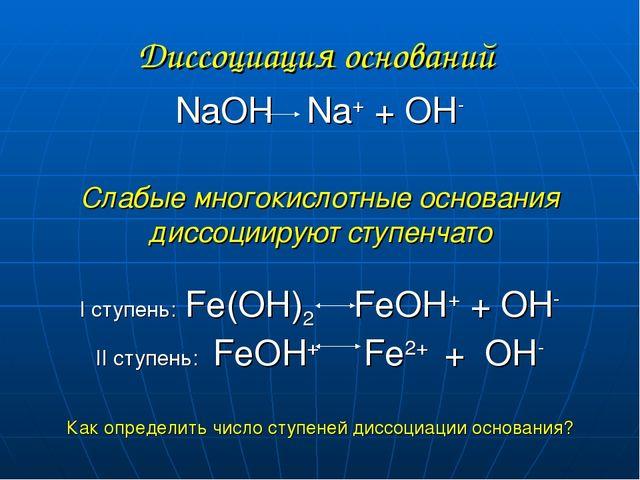Диссоциация оснований NaOH Na+ + OH- Слабые многокислотные основания диссоции...