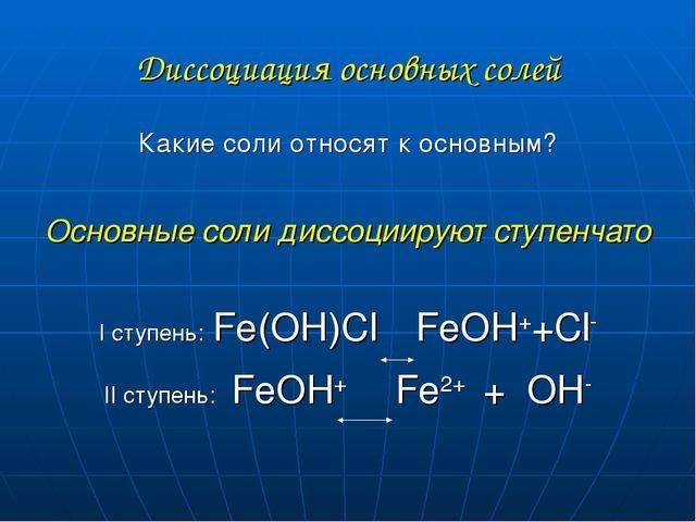 Диссоциация основных солей Какие соли относят к основным? Основные соли диссо...