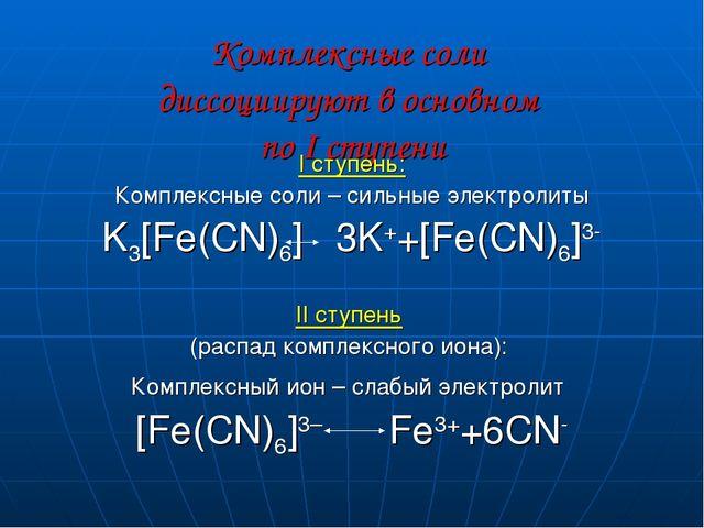 Комплексные соли диссоциируют в основном по I ступени I ступень: Комплексные...