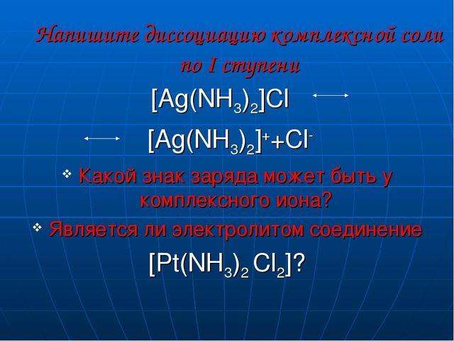 Напишите диссоциацию комплексной соли по I ступени [Ag(NH3)2]Cl [Ag(NH3)2]++C...