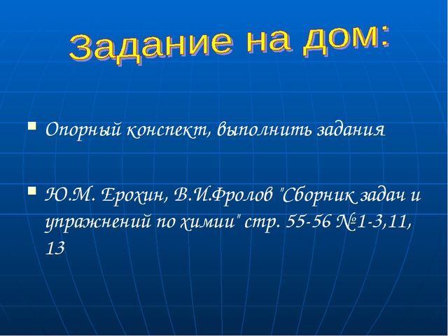 """Опорный конспект, выполнить задания Ю.М. Ерохин, В.И.Фролов """"Сборник задач и..."""
