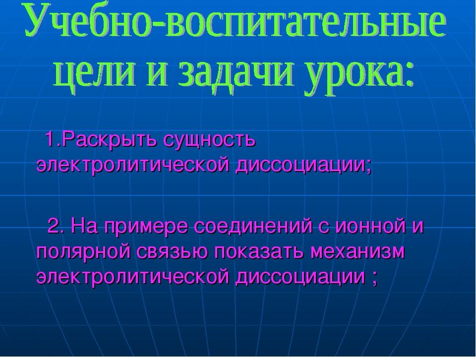 1.Раскрыть сущность электролитической диссоциации; 2. На примере соединений...