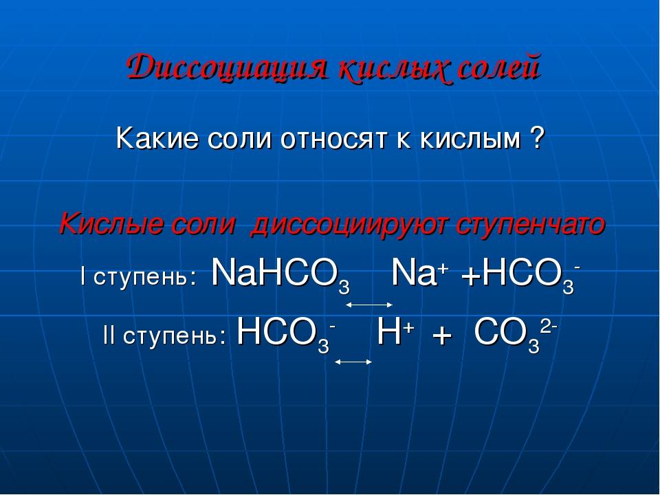 Диссоциация кислых солей Какие соли относят к кислым ? Кислые соли диссоцииру...