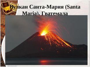 Вулкан Санта-Мария (Santa Maria), Гватемала