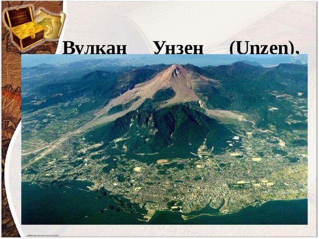 Вулкан Унзен (Unzen), Япония.