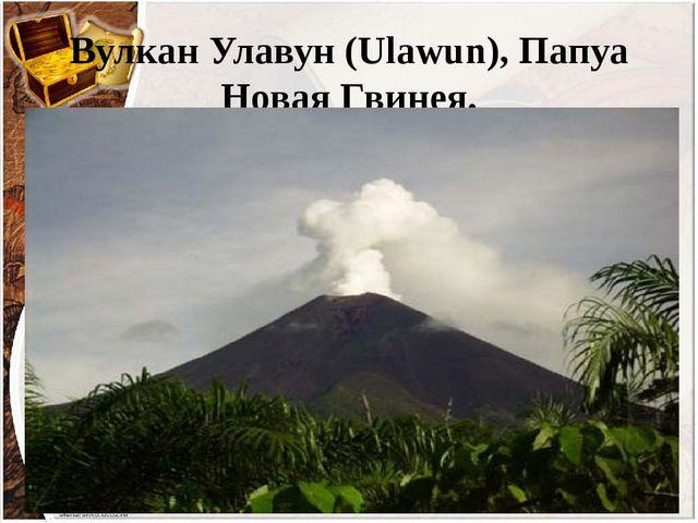Вулкан Улавун (Ulawun), Папуа Новая Гвинея.