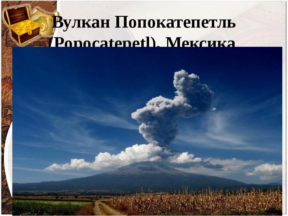Вулкан Попокатепетль (Popocatepetl), Мексика.
