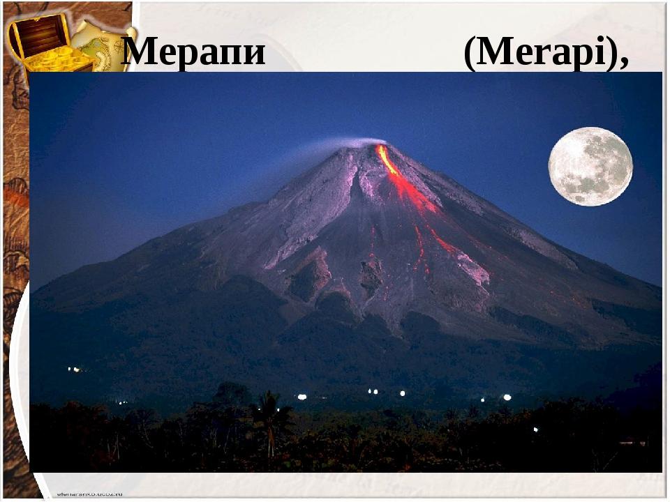 Мерапи (Merapi), Индонезия.