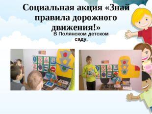 Социальная акция «Знай правила дорожного движения!» В Полянском детском саду.