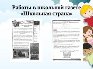 Работы в школьной газете «Школьная страна»