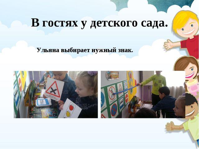 В гостях у детского сада. Ульяна выбирает нужный знак.