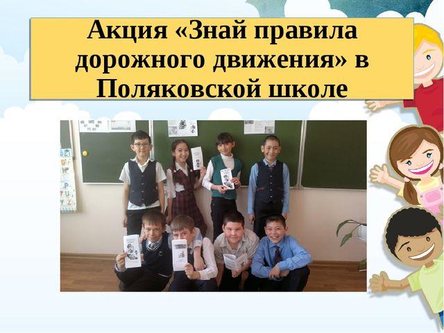 Акция «Знай правила дорожного движения» в Поляковской школе