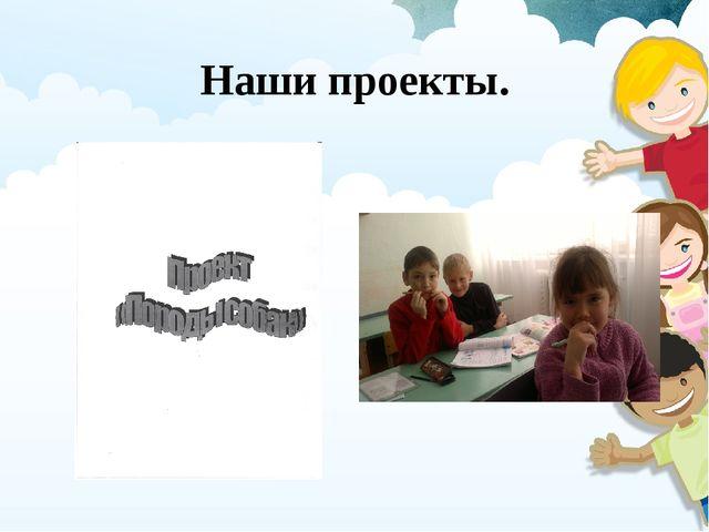 Наши проекты.