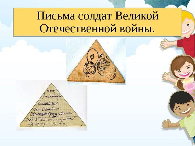 Письма солдат Великой Отечественной войны.