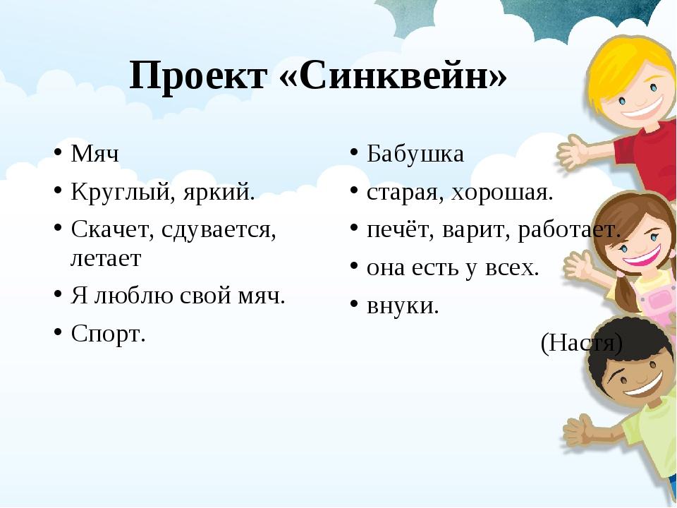 Проект «Синквейн» Мяч Круглый, яркий. Скачет, сдувается, летает Я люблю свой...