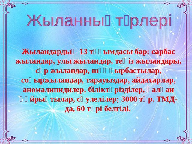 Жыландардың 13 тұқымдасы бар: сарбас жыландар, улы жыландар, теңіз жыландары,...