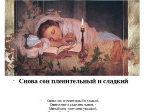 Снова сон пленительный и сладкий Снова сон, пленительный и сладкий, Снится