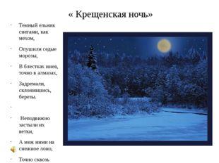 « Крещенская ночь» Темный ельник снегами, как мехом, Опушили седые морозы, В