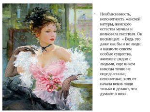 Необъяснимость, непонятность женской натуры, женского естества мучила и волн