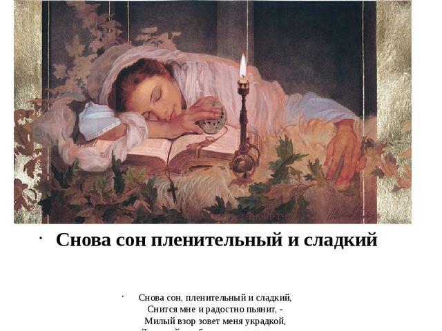 Снова сон пленительный и сладкий Снова сон, пленительный и сладкий, Снится...