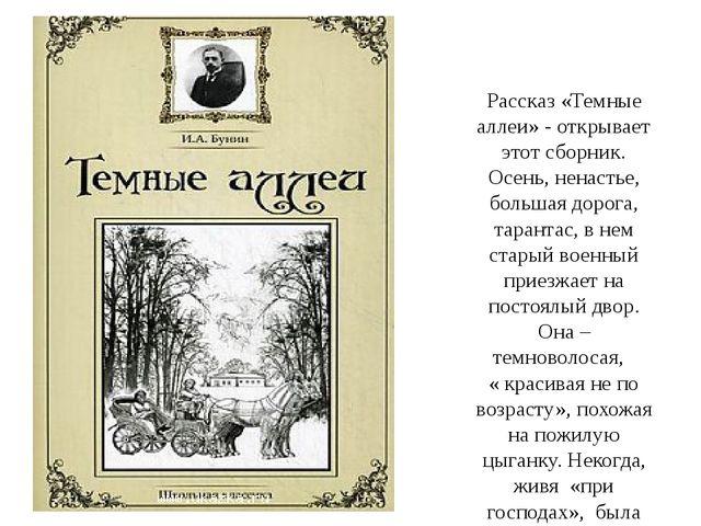 Рассказ «Темные аллеи» - открывает этот сборник. Осень, ненастье, большая дор...
