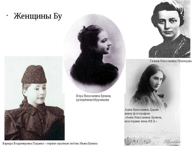 Женщины Бунина Варвара Владимировна Пащенко – первая серьёзная любовь Ивана...