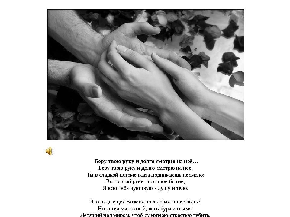 Беру твою руку и долго смотрю на неё… Беру твою руку и долго смотрю на нее,...