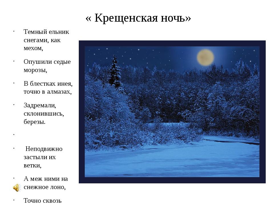 « Крещенская ночь» Темный ельник снегами, как мехом, Опушили седые морозы, В...
