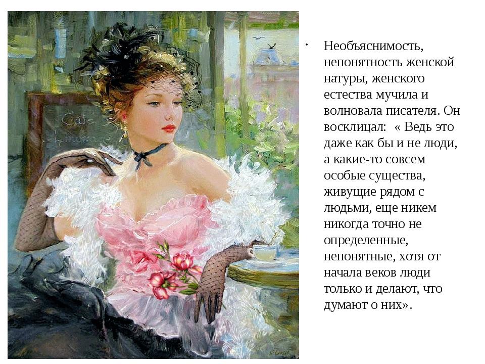 Необъяснимость, непонятность женской натуры, женского естества мучила и волн...