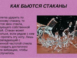 КАК БЬЮТСЯ СТАКАНЫ Если слегка ударить по стеклянному стакану, то слышится зв