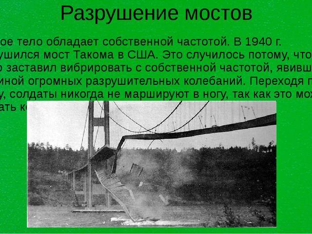 Разрушение мостов Каждое тело обладает собственной частотой. В 1940 г. Разруш...
