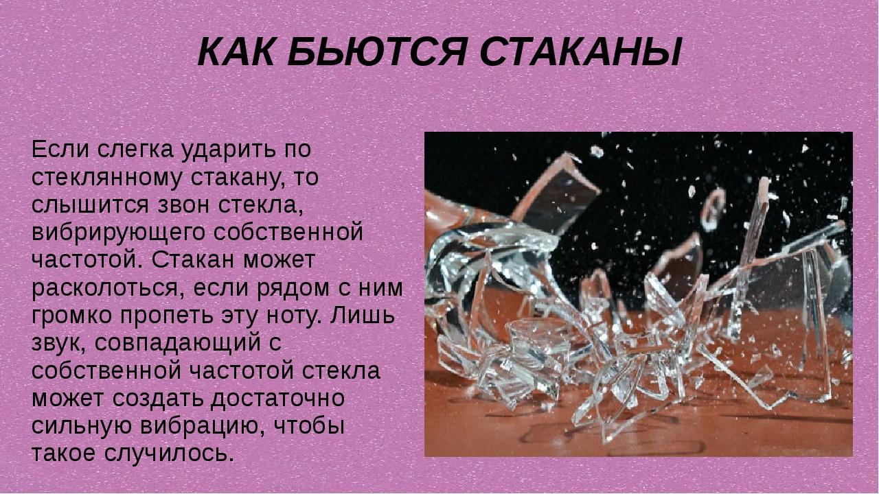 КАК БЬЮТСЯ СТАКАНЫ Если слегка ударить по стеклянному стакану, то слышится зв...