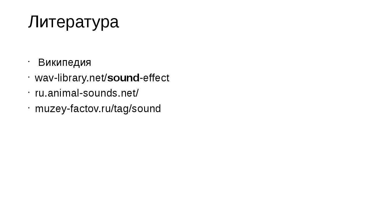 Литература Википедия wav-library.net/sound-effect ru.animal-sounds.net/ muzey...