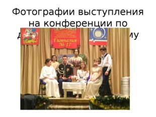 Фотографии выступления на конференции по духовно-нравственному воспитанию