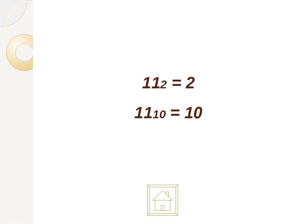 Возьмём верное равенство: 2р = 200коп. Возведём обе части в квадрат: 4 = 400...