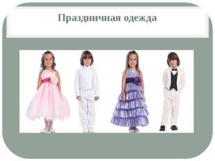 Праздничная одежда